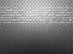 По проектам Трезини заложеныКронштадт(1704) иАлександро-Невская лавра(