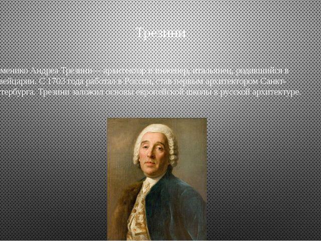 Трезини Доменико Андреа Трезини— архитектор и инженер, итальянец, родившийся...