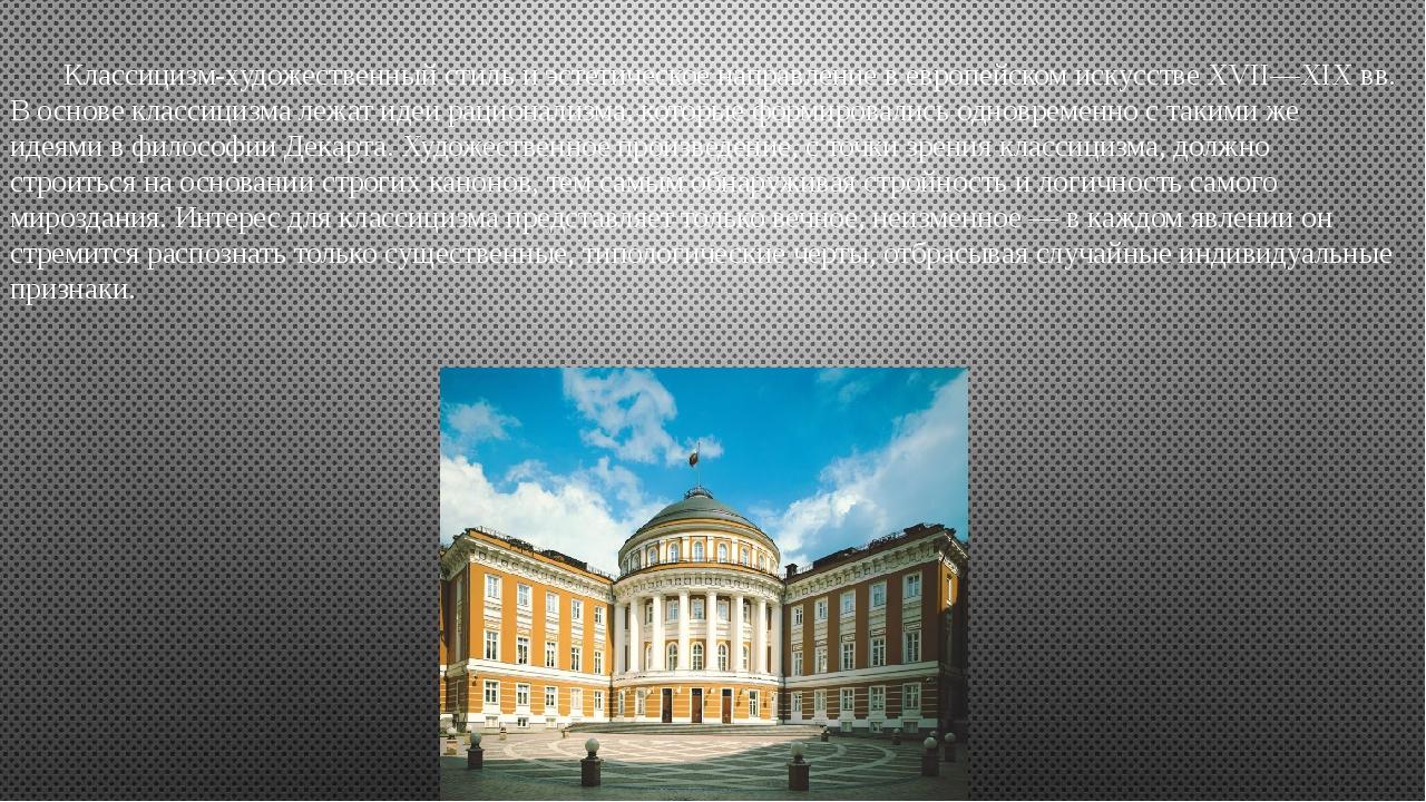 Классицизм-художественный стиль и эстетическое направление в европейском иск...