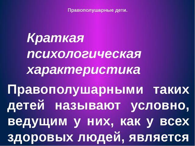 Правополушарные дети.  Краткая психологическая характеристика Правополушарны...