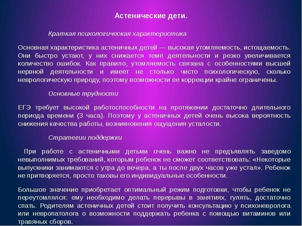 Астенические дети. Краткая психологическая характеристика Основная характерис...