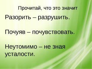 Разорить – разрушить. Почуяв – почувствовать. Неутомимо – не зная усталости.
