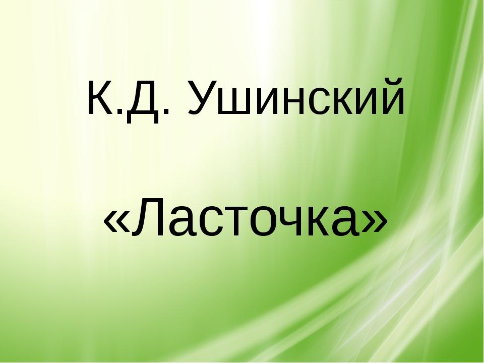 К.Д. Ушинский «Ласточка»