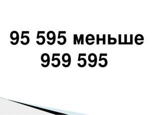 95595 меньше 959595