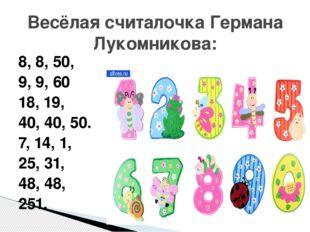 8, 8, 50, 9, 9, 60 18, 19, 40, 40, 50. 7, 14, 1, 25, 31, 48, 48, 251. Весёлая