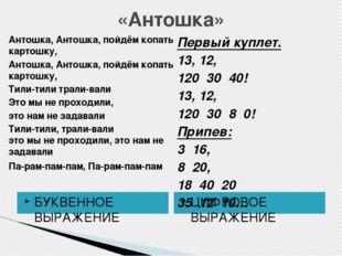 «Антошка» БУКВЕННОЕ ВЫРАЖЕНИЕ ЦИФРОВОЕ ВЫРАЖЕНИЕ Антошка, Антошка, пойдём коп