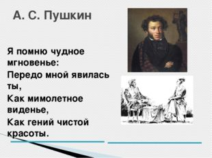 А. С. Пушкин  Я помню чудное мгновенье: Передо мной явилась ты, Как мимолетн
