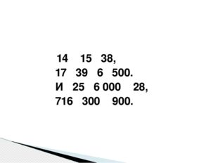 14 15 38, 17 39 6 500. И 25 6 000 28, 716 300 900.