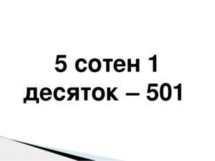 5 сотен 1 десяток – 501