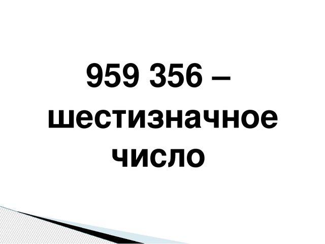 959356 – шестизначное число