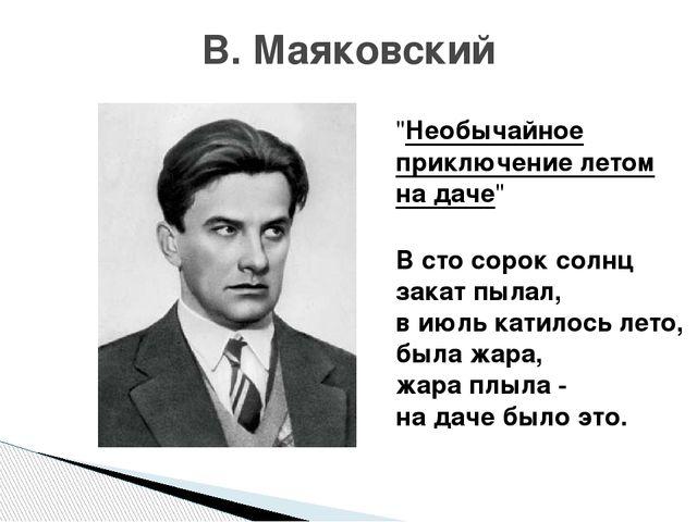 """В. Маяковский """"Необычайное приключение летом на даче"""" В сто сорок солнц закат..."""