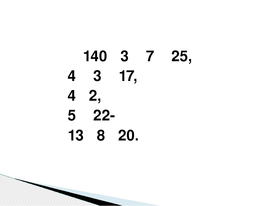 140 3 7 25, 4 3 17, 4 2, 5 22- 13 8 20.