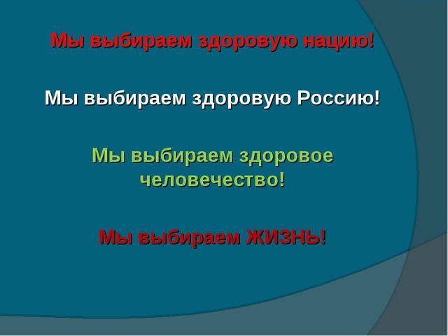Мы выбираем здоровую нацию! Мы выбираем здоровую Россию! Мы выбираем здоровое...
