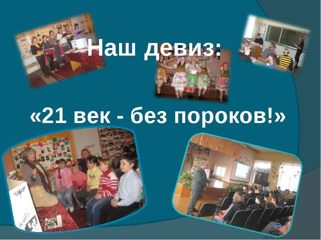 Наш девиз: «21 век - без пороков!»