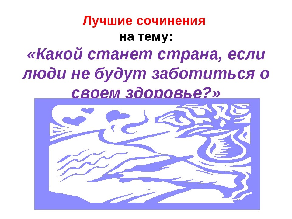 Лучшие сочинения на тему: «Какой станет страна, если люди не будут заботиться...