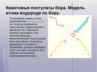 Квантовые постулаты бора. Модель атома водорода по бору. Планетарная модель а