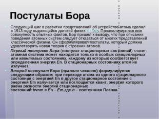 Постулаты Бора Следующий шаг в развитии представлений об устройстве атома сде