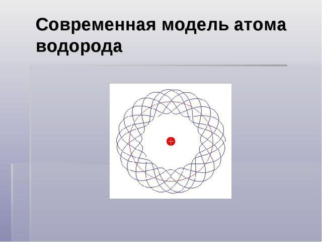 Современная модель атома водорода