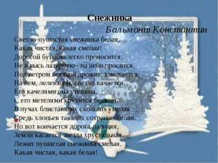 Снежинка Бальмонт Константин Светло-пушистая снежинка белая, Какая чистая, к