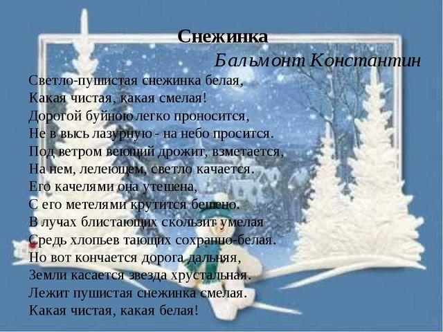 Снежинка Бальмонт Константин Светло-пушистая снежинка белая, Какая чистая, к...