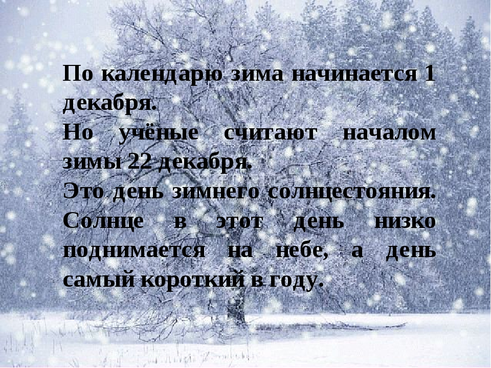 По календарю зима начинается 1 декабря. Но учёные считают началом зимы 22 дек...