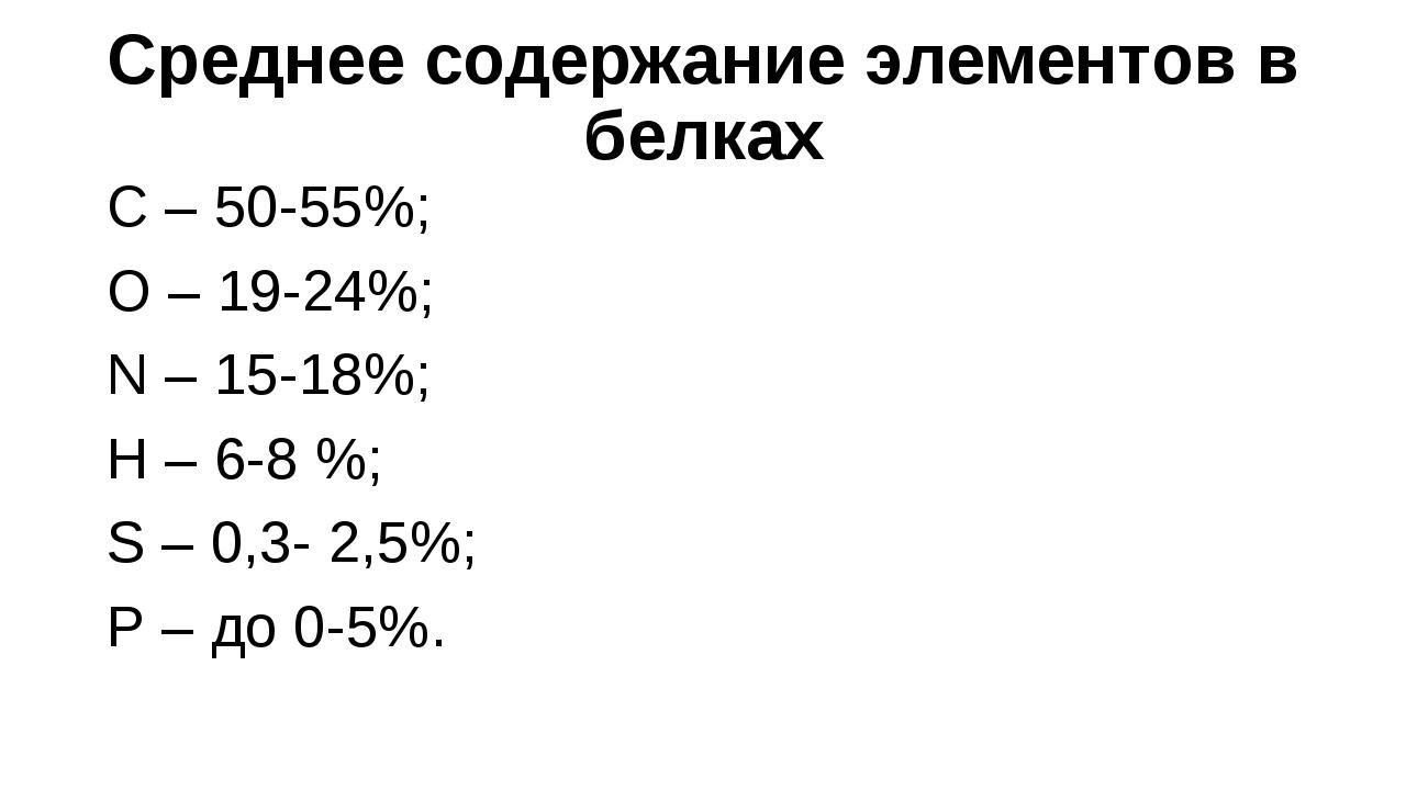 Среднее содержание элементов в белках С – 50-55%; О – 19-24%; N – 15-18%; Н –...