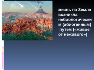 Гипотеза А. И. Опарина В первичной атмосфере планеты, носящей восстановительн