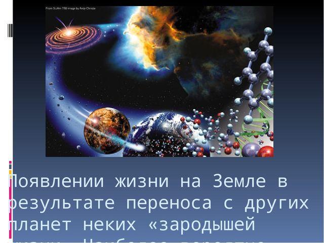 Условия для зарождения жизни Это была раскаленная планета, на голой поверхнос...