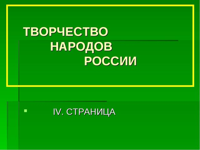 ТВОРЧЕСТВО НАРОДОВ РОССИИ IV. СТРАНИЦА