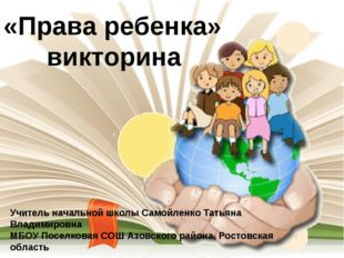 «Права ребенка» викторина Учитель начальной школы Самойленко Татьяна Владимир