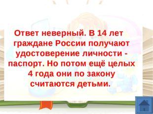 Ответ неверный. В 14 лет граждане России получают удостоверение личности - па