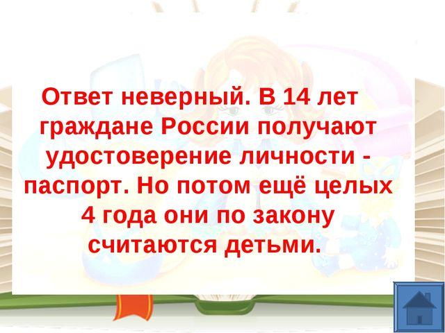 Ответ неверный. В 14 лет граждане России получают удостоверение личности - па...