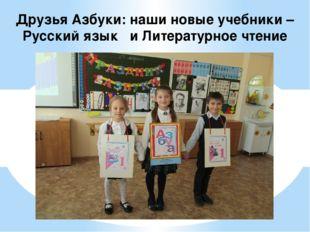 Друзья Азбуки: наши новые учебники – Русский язык и Литературное чтение