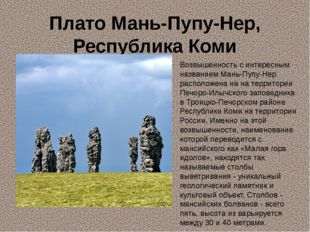 Плато Мань-Пупу-Нер, Республика Коми Возвышенность с интересным названием Ман