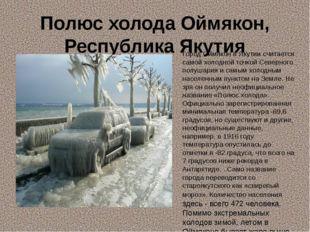 Полюс холода Оймякон, Республика Якутия Город Оймякон в Якутии считается само