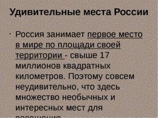 Удивительные места России Россия занимает первое место в мире по площади свое
