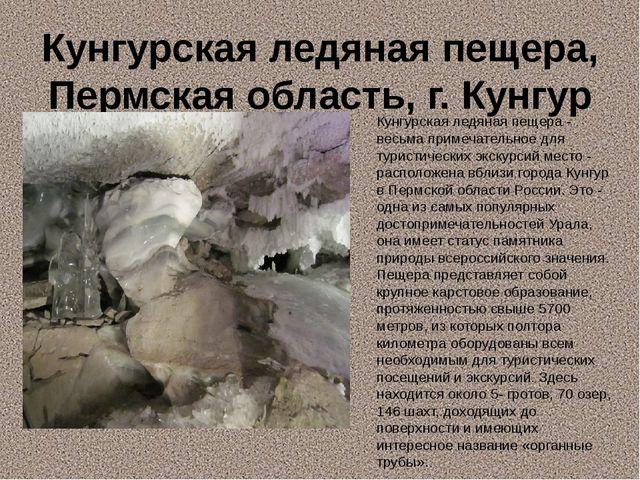 Кунгурская ледяная пещера, Пермская область, г. Кунгур Кунгурская ледяная пещ...