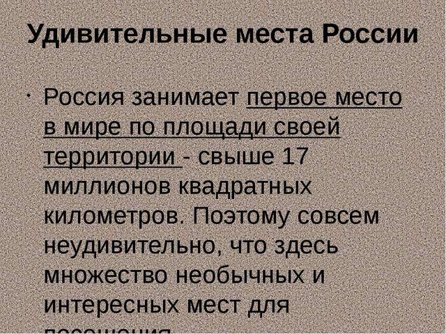 Удивительные места России Россия занимает первое место в мире по площади свое...