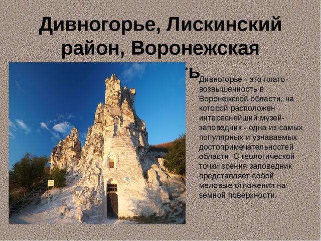 Дивногорье, Лискинский район, Воронежская область Дивногорье - это плато-возв...