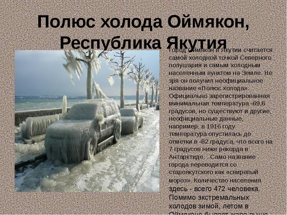 Полюс холода Оймякон, Республика Якутия Город Оймякон в Якутии считается само...