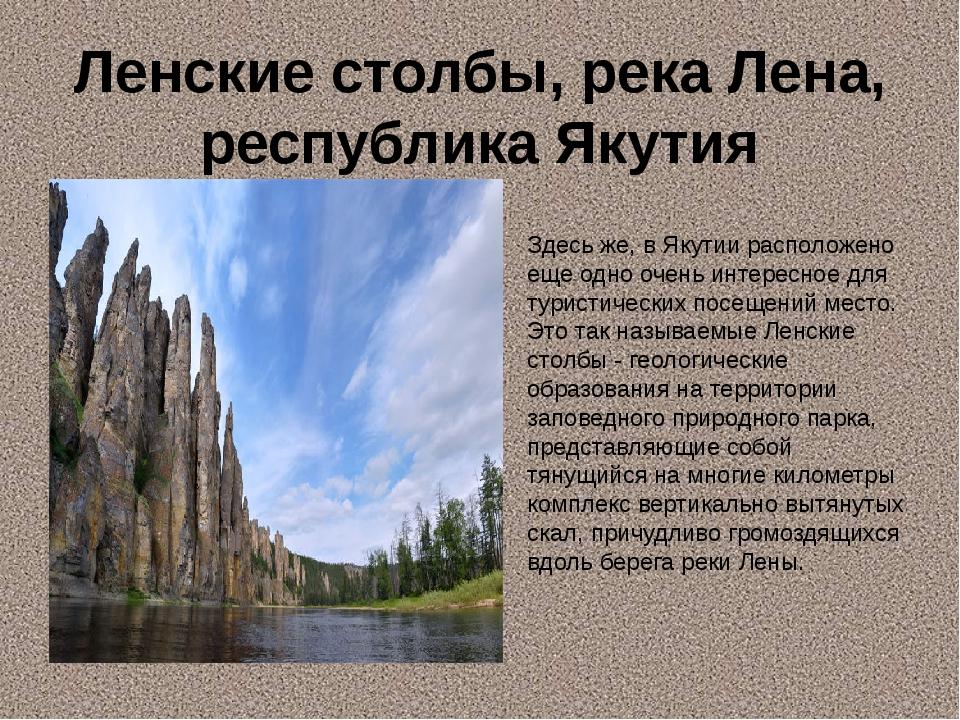 Ленские столбы, река Лена, республика Якутия Здесь же, в Якутии расположено е...