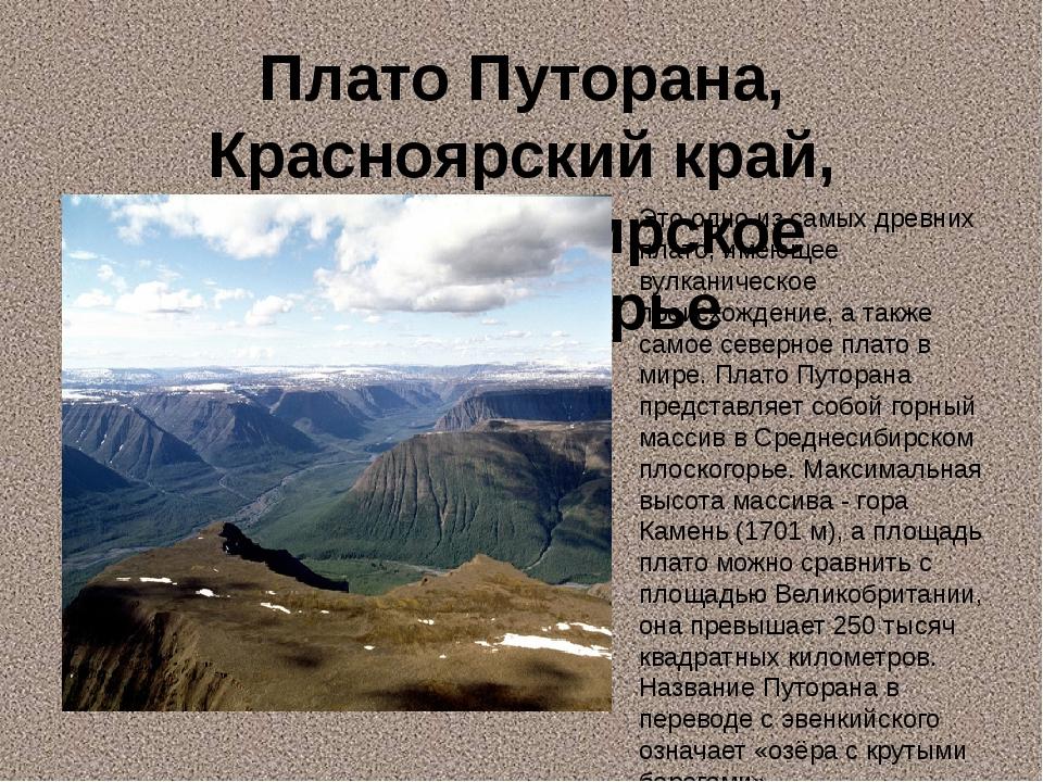 Плато Путорана, Красноярский край, Среднесибирское плоскогорье Это одно из са...