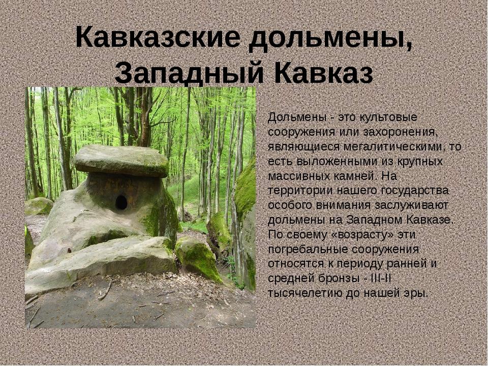 Кавказские дольмены, Западный Кавказ Дольмены - это культовые сооружения или...