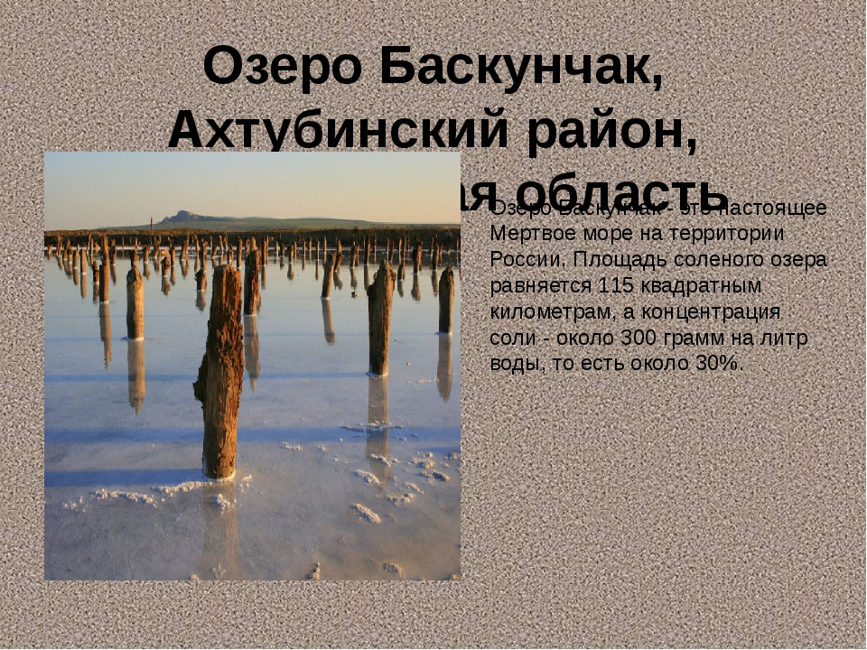 Озеро Баскунчак, Ахтубинский район, Астраханская область Озеро Баскунчак - эт...