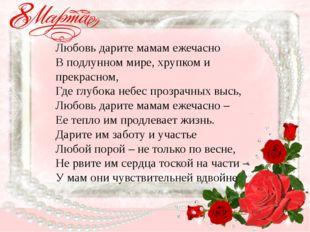 Любовь дарите мамам ежечасно В подлунном мире, хрупком и прекрасном, Где гл