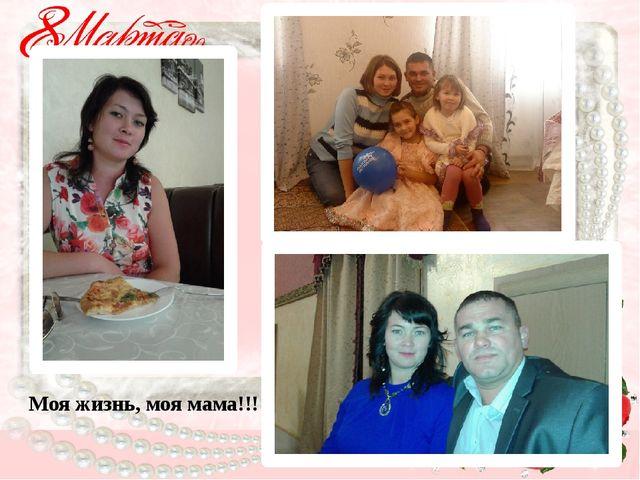 Моя жизнь, моя мама!!!