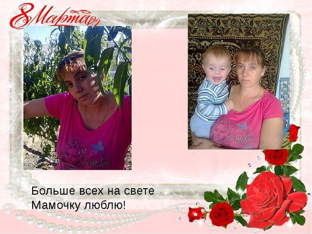 Больше всех на свете Мамочку люблю!