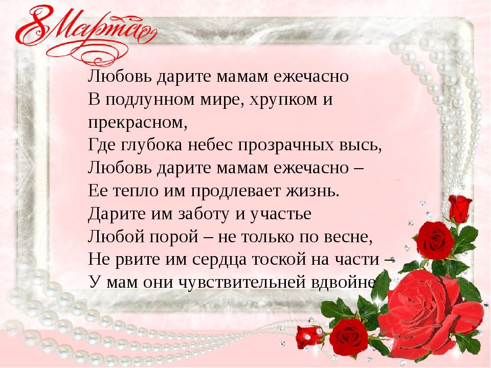 Любовь дарите мамам ежечасно В подлунном мире, хрупком и прекрасном, Где гл...