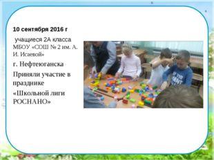 10 сентября 2016 г учащиеся 2А класса МБОУ «СОШ № 2 им. А. И. Исаевой» г. Неф