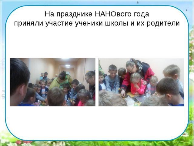 На празднике НАНОвого года приняли участие ученики школы и их родители
